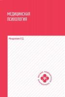 Книга Медицинская психология. Учебник