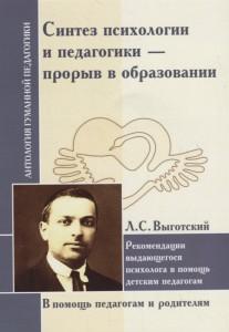 Книга Синтез психологии и педагогики - прорыв в образовании
