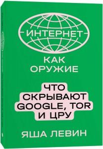фото страниц Интернет как оружие. Что скрывают Google, Tor и ЦРУ #2