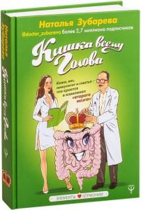 Книга Кишка всему голова. Кожа, вес, иммунитет и счастье - что кроется в извилинах 'второго мозга'