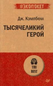 Книга Тысячеликий герой