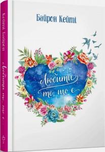 Книга Любити те, що є. 4 питання, які можуть змінити ваше життя
