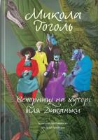 Книга Вечорниці на хуторі біля Диканьки