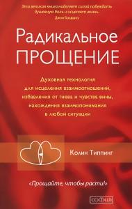 Книга Радикальное Прощение