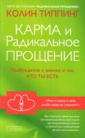Книга Карма и Радикальное Прощение. Пробуждение к сознанию о том, кто ты есть