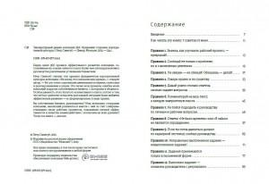 фото страниц Температурный режим компании 36,6. Фундамент создания корпоративной культуры #6