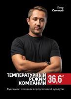 Книга Температурный режим компании 36,6. Фундамент создания корпоративной культуры
