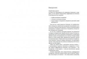 фото страниц Температурный режим компании 36,6. Фундамент создания корпоративной культуры #8