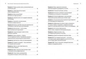 фото страниц Температурный режим компании 36,6. Фундамент создания корпоративной культуры #7