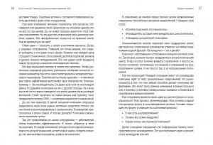 фото страниц Температурный режим компании 36,6. Фундамент создания корпоративной культуры #12