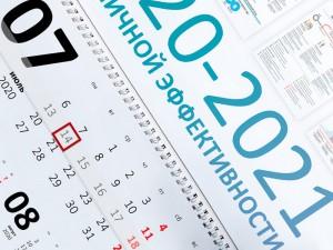 фото страниц Умный календарь 2020 - 2021. Год личной эффективности: Когнитивный интеллект #3