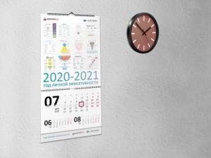 фото страниц Умный календарь 2020 - 2021. Год личной эффективности: Когнитивный интеллект #5