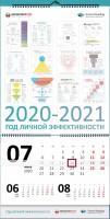 Книга Умный календарь 2020 - 2021. Год личной эффективности: Когнитивный интеллект