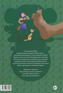 фото страниц Енола й незвичайні тварини. Єдиноріг, що перетнув межу. Том 2 #10
