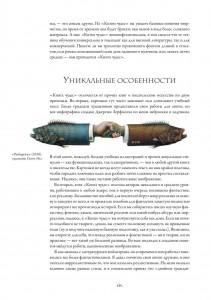 фото страниц Книга чудес. Иллюстрированное пособие по созданию художественных миров #12