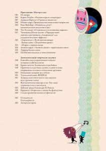 фото страниц Книга чудес. Иллюстрированное пособие по созданию художественных миров #7