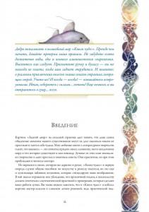 фото страниц Книга чудес. Иллюстрированное пособие по созданию художественных миров #8