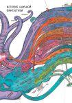 фото страниц Книга чудес. Иллюстрированное пособие по созданию художественных миров #10