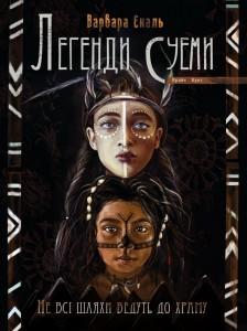 Варвара Еналь, «Легенди Суеми. Книга 1. Не всі шляхи ведуть до храму»