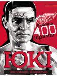 Книга Юкі. Людина 400 шрамів