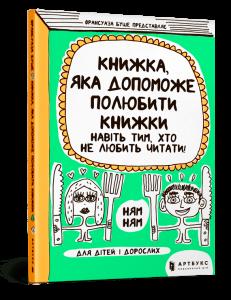 Книга Книжка, яка допоможе полюбити книжки навіть тим, хто не любить читати