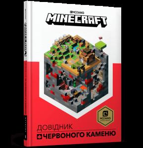 Книга Minecraft. Довідник Червоного каменю