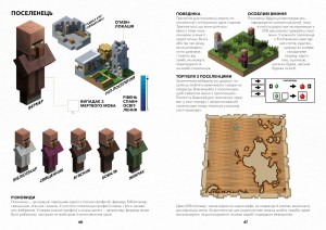 фото страниц Minecraft. Довідник Дослідника #7