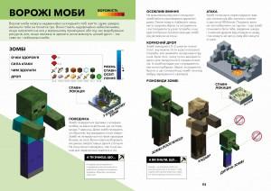фото страниц Minecraft. Довідник Дослідника #8