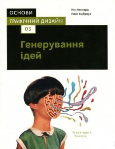 Книга Основи. Графічний дизайн 03. Генерування ідей