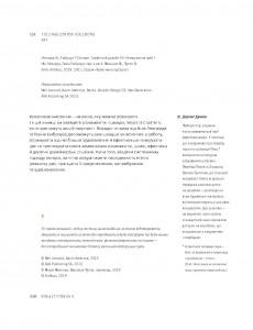 фото страниц Основи. Графічний дизайн 03. Генерування ідей #5