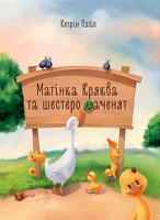 Книга Матінка Кряква та шестеро каченят