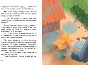 фото страниц Матінка Кряква та шестеро каченят #8