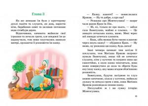 фото страниц Матінка Кряква та шестеро каченят #6