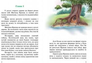 фото страниц Матінка Кряква та шестеро каченят #9
