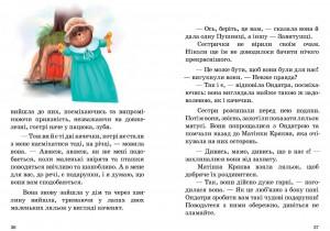 фото страниц Матінка Кряква та шестеро каченят #5