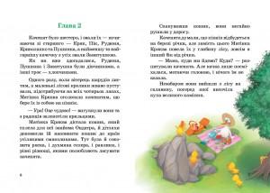 фото страниц Матінка Кряква та шестеро каченят #7