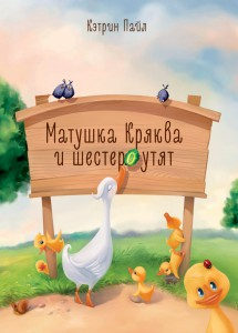 Книга Матушка Кряква и шестеро утят