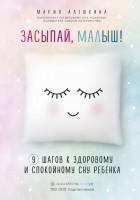 Книга Засыпай, малыш! 9 шагов к здоровому и спокойному сну ребенка