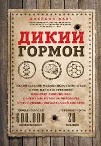 Книга Дикий гормон