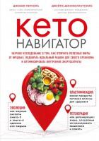 Книга Кето-навигатор