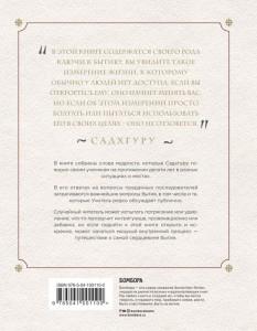 фото страниц Размышления мистика. Ответы на все вопросы #11
