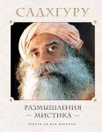 Книга Размышления мистика. Ответы на все вопросы