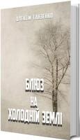 Книга Блюз на холодній землі