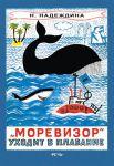 Книга 'Моревизор' уходит в плавание, или путешествие в глубь океана