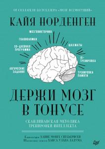 Книга Держи мозг в тонусе. Скандинавская методика тренировки интеллекта