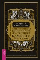 Книга Энциклопедия кристаллов, драгоценных камней и металлов