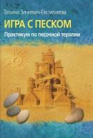 Книга Игра с песком. Практикум по песочной терапии