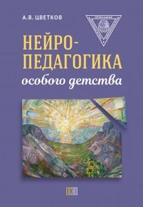 Книга Нейропедагогика особого детства