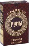Книга Скандинавские руны-карты (24 карты + инструкция)