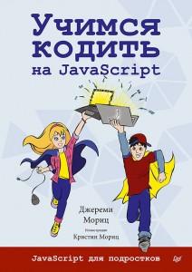 Книга Учимся кодить на JavaScript